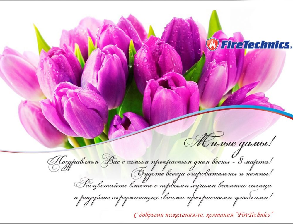 Сердечно поздравляем вас с праздником наступившей весны – Улан-Удэ!