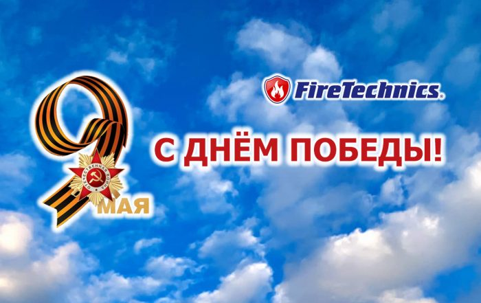 FireTechnics поздравляет с Днем Победы, 9 мая!